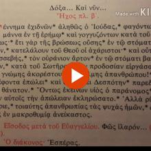 Γέννημα εχιδνών ήχος πλ. Β' - Άγγελος Διαμαντόπουλος