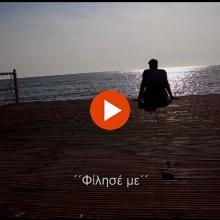 Κωνσταντίνος Αργυρός - Φίλησέ με | Konstantinos Argiros - Filise me - Official Lyric Video