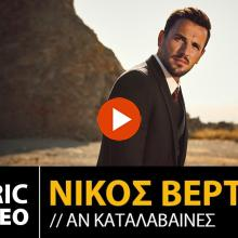 Nikos Vertis - An Κatalavenes / Νίκος Βέρτης - Αν Καταλάβαινες (Official Lyric Video)
