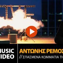 Αντώνης Ρέμος - Σπασμένα Κομμάτια Της Καρδιάς (Official Music Video HD)