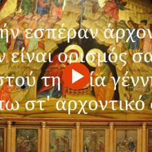 Κάλαντα Χριστουγέννων ~ Καλήν Εσπέραν Άρχοντες ~ Greek christmas carol