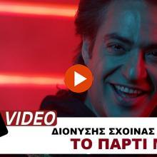 Διονύσης Σχοινάς - Φοίβος - Το Πάρτι Μας - Official Music Video