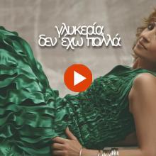 Γλυκερία - Δεν έχω πολλά | Glykeria - Den eho polla (Official Audio Release)