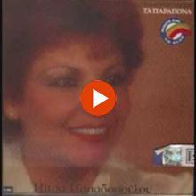 Πίτσα Παδοπούλου - Να'ταν ο πόνος άνθρωπος