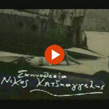 Κώστας Μάντζιος - Ελένη