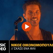 Νίκος Οικονομόπουλος - Σκάσε Ένα Φιλί | Official Music Video (HD)