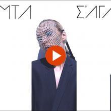 Τάμτα - Σ' Αγαπώ | Official Music Video