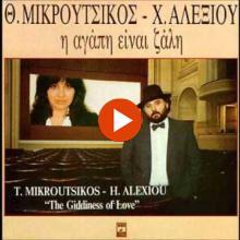 Εφτά νάνοι στο S S CYRENIA - Χάρις Αλεξίου