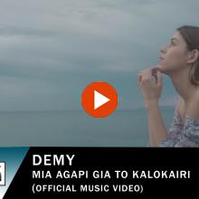 Demy - Μια Αγάπη Για Το Καλοκαίρι - Official Music Video