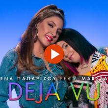 Έλενα Παπαρίζου feat. Marseaux – Deja Vu (Official Music Video)
