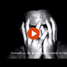 Σκότωσέ με (Tο μαχαίρι) - Χρήστος Θηβαίος Δημήτρης Μυστακίδης