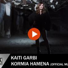 Καίτη Γαρμπή - Φοίβος - Κορμιά Χαμένα - Official Music Video
