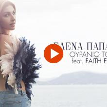 Helena Paparizou - Ουράνιο Τόξο ft. Faith Erhe