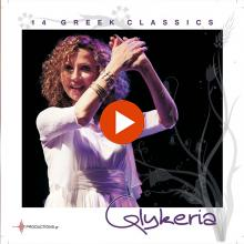 Γλυκερία - Θεσσαλονίκη μου | Glykeria - Thessaloniki mou - Official Audio Release