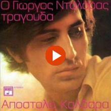 """ΝΤΑΛΑΡΑΣ DALARAS """" ΕΙΠΑ ΝΑ ΣΒΗΣΩ ΤΑ ΠΑΛΙΑ """" 1971"""